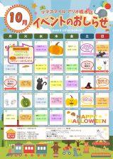 2019年10月イベントカレンダー