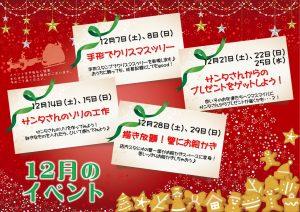 2019.12月イベントPOP画像