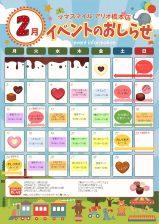 2020年2月イベントカレンダー 完成版 画像