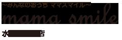 みんなのおうち ママスマイル 水戸県庁前店
