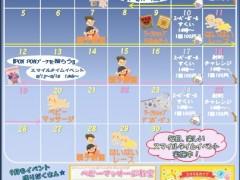 イベントカレンダー9月
